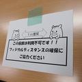 神戸大の大学生が投稿した「フィジカルディスタンスの確保」を呼び掛ける張り紙(提供写真)