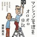 高齢者が多いマンション管理員 夫婦住み込みで手取りは合わせて21万円