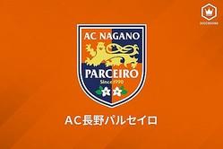 長野、新型コロナ感染拡大を受け4月27日までトップチームの活動休止を発表