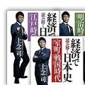 『【数量限定】経済で読み解く日本史文庫版5巻セット』が2週連続で1位を獲得!