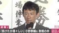小池都知事が再選確実 小野泰輔氏は「負けはしたが、非常に清々しい」
