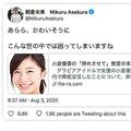 小倉優香の記事をリツイートする朝倉未来 画像は朝倉の公式ツイッターより