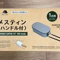 価格と性能で売り切れ続出も納得 ダイソーの500円キャンプ道具