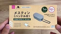 ダイソーで500円! 手軽に炊き込みご飯まで作れる話題のキャンプ道具「メスティン」を使ってみた