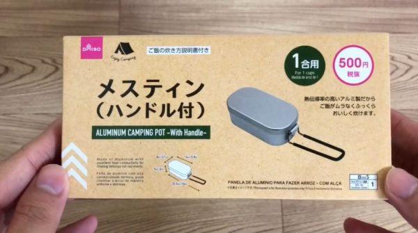 [画像] ダイソーで500円! 手軽に炊き込みご飯まで作れる話題のキャンプ道具「メスティン」を使ってみた