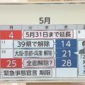 首都圏の解除の判断、なぜ25日に?「専門家会議と折り合いつかず」