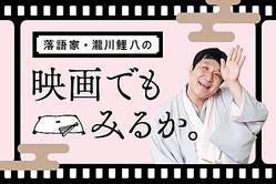 【ムビコレ・コラム】落語家・瀧川鯉八の映画でもみるか。 (毎月15日に連載中)