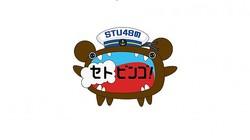 1月15日(月)に「STU48のセトビンゴ!」が放送スタート!/(C)「STU48のセトビンゴ!」製作委員会