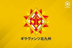 "J2復帰の北九州が新体制を発表! ""最強明治""の主将・佐藤亮は背番号「7」"