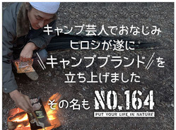 画像は「NO.164」の公式サイトから