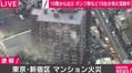 東京の14階建てマンションの10階部分から出火 ポンプ車など19台が出動