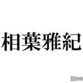相葉雅紀がV6コンサートでの失敗を告白「目の前のお客さんに…」