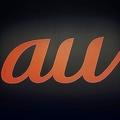 auの「アップグレードプログラムEX」新規受付を9月30日に終了