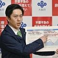 大阪府、政府に緊急事態宣言の要請へ 吉村洋文知事「非常に厳しい」
