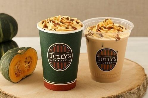 [画像] タリーズコーヒーの秋限定ドリンク、パンプキンラテ&西洋梨と林檎の秋フルーツティー