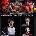 画像は「CAPCOM Pro Tour 2019 アジアプレミア」公式サイトスクリーンショット
