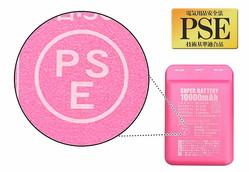 モバイルバッテリーの発火事故の予防は「PSEマーク」取得済み製品を! 最新のモバイルバッテリー事情