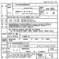 槇原敬之容疑者めぐり流出していた捜査資料 16年前から逮捕に向け動きか