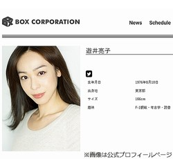 遊井亮子、今年2月結婚も不安「夫が冷めてきてる」