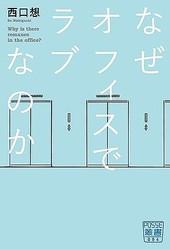 【西口想】オフィスラブ大国・日本、会社で「出会う」率が世界でダントツなワケ 労働問題と表裏一体だった