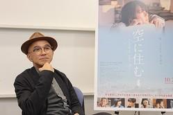 多部未華子、岩田剛典ら豪華キャストを迎えた新作「空に住む」を完成させた青山真治監督=大阪市内