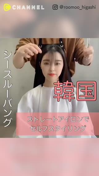 前髪 作り方 シースルー