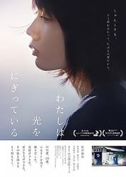 『わたしは光をにぎっている』ポスター  - (C) 2019 WIT STUDIO / Tokyo New Cinema
