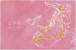 【今週の運勢】6月8日(月)〜6月14日(日)の運勢第1位は山羊座! 千田歌秋の12星座週間占い