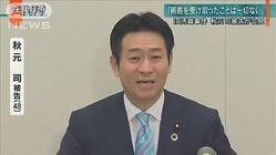 """【報ステ】""""IR汚職""""秋元被告「無罪主張していく」"""