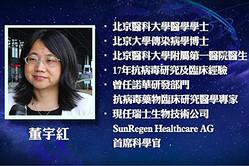欧州在住の伝染病研究者である董宇紅氏はこのほど、新唐人テレビの番組に出演し、新型コロナウイルスについて「人工的に作られた可能性が大きい」と指摘した(新唐人テレビより)