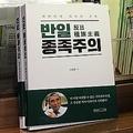 8月、ソウルの大型書店で週間ベストセラー1位となった『反日種族主義』(デイリーNKジャパン)