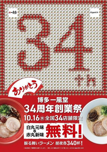 10月16日は一風堂34周年創業祭「振る舞いラーメン祭」! 全国34店舗限定で「白丸元味」か「赤丸新味」1杯と替玉一玉無料