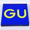 【GU】今買っても春まで使える!絶対買うべき神アイテム4選