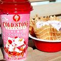 飲むアイスクリーム 本家と比較