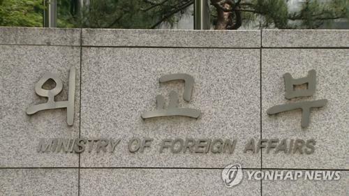 韓日領事当局間協議 若者の就業拡大に努力へ