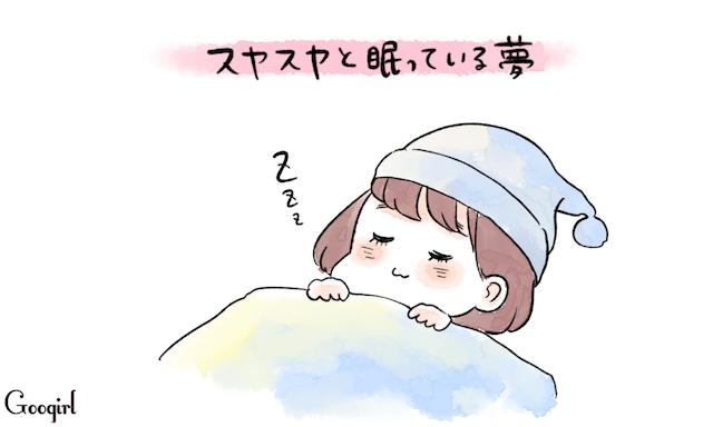 寝 と られる 夢 占い