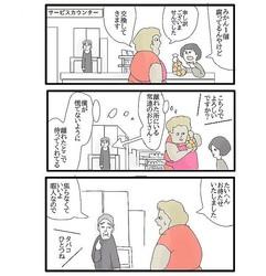 【漫画】スーパーで店員を見守り、時には助けてくれる常連客のおじさんがありがたすぎる