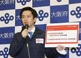 大阪知事、緊急事態要請へ 20日に正...