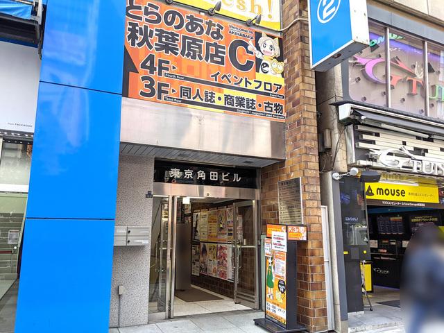 「コミックとらのあな 秋葉原店C」と「コミックとらのあな 秋葉原店B」が、4月4日・6日に相次いで閉店