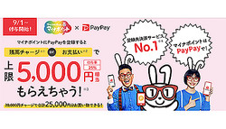 マイナポイントにPayPayを選ぶと残高チャージまたは利用で最大5000円相当もらえる