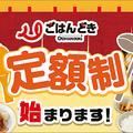 マルハン会員限定の定額制外食サービス誕生 月4000円で1日1食利用可能