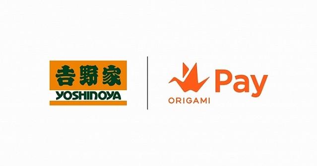[画像] 牛丼並盛半額!吉野家が「Origami Pay」導入でキャンペーンを実施
