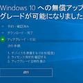 なぜ?まだ継続しているWindows10への無償アップグレードキャンペーン