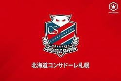 札幌に新戦力…ベルギーからタイ代表GKが期限付き移籍で加入