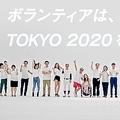 画像は「東京2020大会ボランティア」ホームページのスクリーンショット