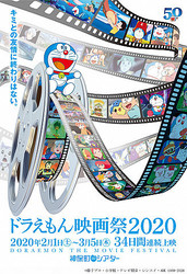 (C)藤子プロ・小学館・テレビ朝日・シンエイ・ADK 1980-2020