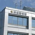 警察官名乗る男にキャッシュカード5枚盗まれる 350万円引き出される被害