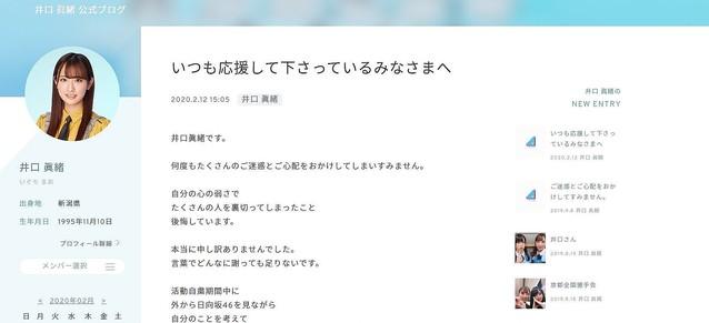 井口眞緒が日向坂46を卒業 ウラに港区男子への「鬼電」事件?