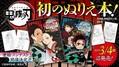 「鬼滅の刃」初のぬりえ本が2冊同時発売 コンテストも開催決定