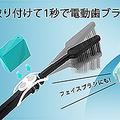 手持ちの歯ブラシを電動歯ブラシに変身させる振動キューブが先行予約販売